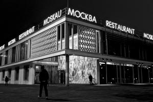 Mockba